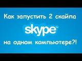 Как включить 2 скайпа на одном компьютере | skype | два | ПК | Windows 7 | 8 | XP | настроить