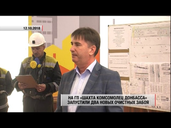 На ГП «Шахта Комсомолец Донбасса» запустили два новых очистных забоя. Актуально. 12.10.18