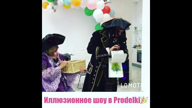 Иллюзионное шоу в ProDelki 🎉