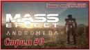 Mass Effect Andromeda - 9 Когда решил пойти по сюжету, но остановился на Кадаре