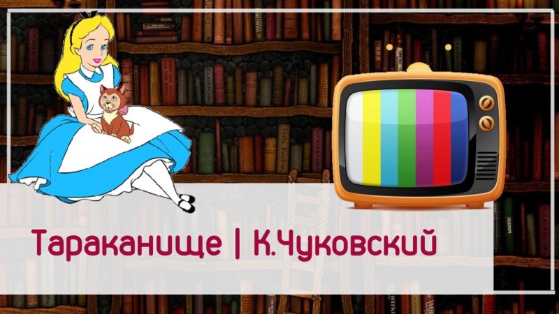 Тараканище ¦ Русские сказки мультики для детей Чуковский