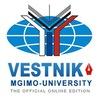 Вестник МГИМО-Университета