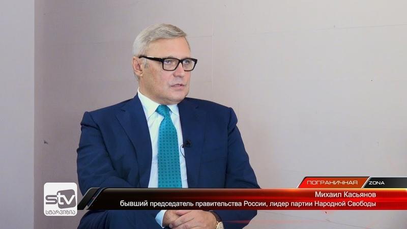 Михаил Касьянов: Путин не может дать задний. Интервью Пограничная ZONA STV