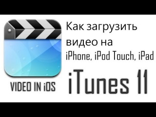 Как скинуть видео на iPhone, iPod Touch, iPad