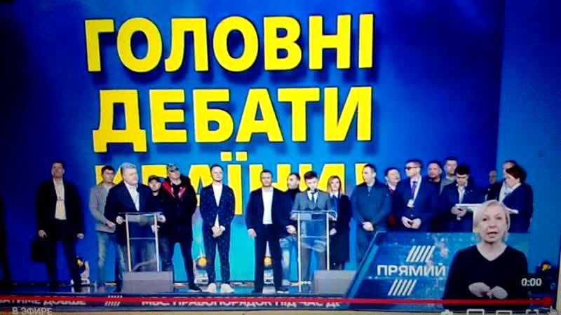 Дебати 2019 Порошенко vs Зеленський НСК Олімпійський(частина 1)