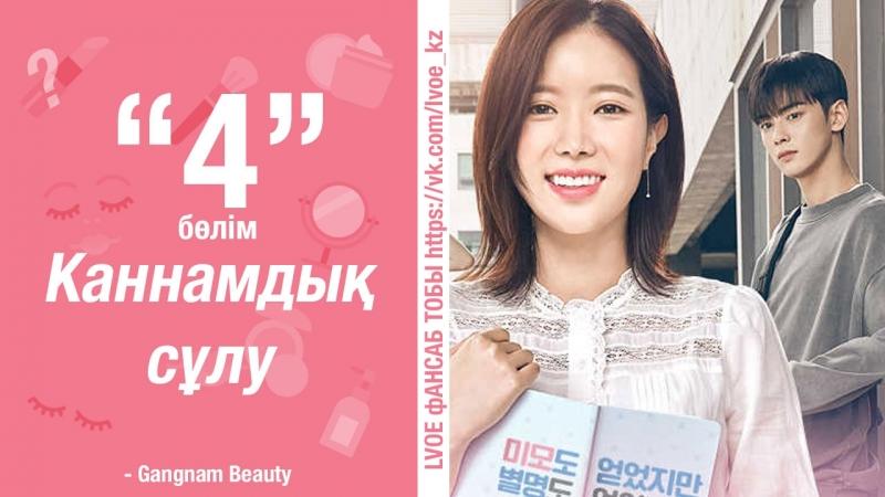 [4 бөлім] Каннамдық сұлу | My ID is Gangnam Beauty [kaz_sub]