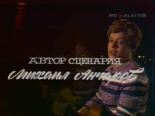 В одном микрорайоне. 5 серий. Телеспектакль 1976