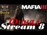 Mafia 3 Стрим 8 на Русском