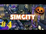 Города будущего - Прохождение SimCity 5