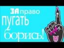 Кетти Нуар говорит по русски и поет песню монстр хай