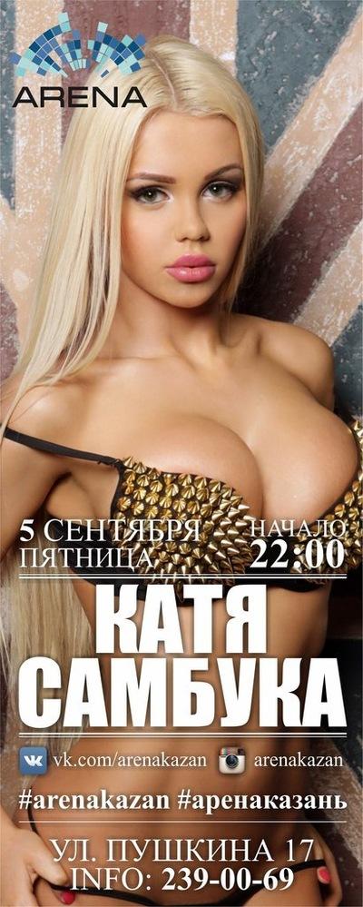 katya-sambuka-v-kontakte-bez-tsenzuri