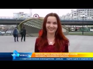 Омские жители троллят чиновников за грязь и плохие дороги