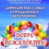 Mau-Direktsia-Massovykh I-Prazdnichnykh-Meropriaty