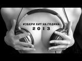 ИЗБЕРИ ХИТ на ГОДИНА 2013