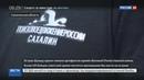 Новости на Россия 24 • Последний остров войны: курильские поисковики завершили экспедицию на Шумшу