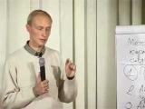 Лекция 3. ИЗМЕНЕНИЕ КАРМИЧЕСКИХ СИТУАЦИЙ. Олег Гадецкий