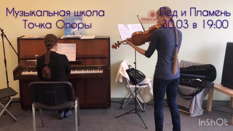 Альт и Фортепиано. Школа музыки Точка Опоры