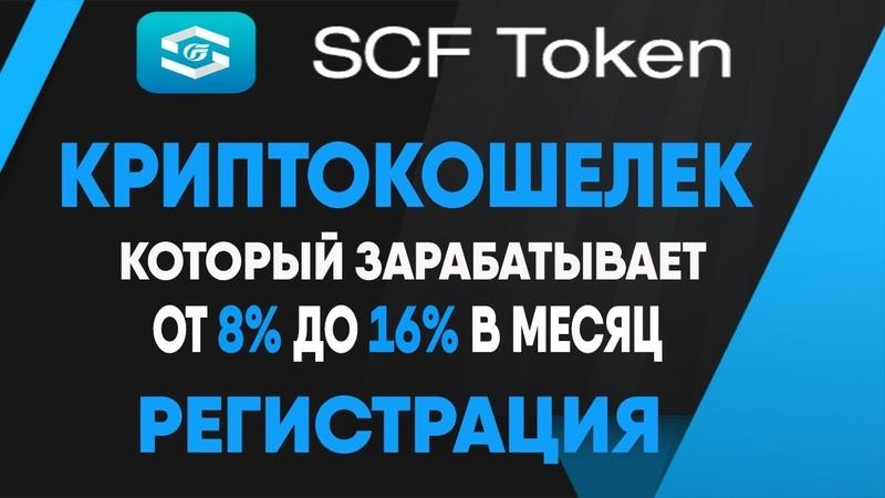Как скачать, установить и настроить приложение SCF Token wallet! Start Up Inve