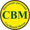 "Компания ""Сад Вашей Мечты"" г. Пермь"