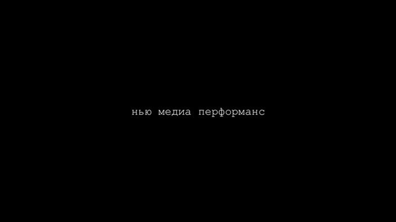 Спектакль-эксперимент в постановке Елены Холодовой.