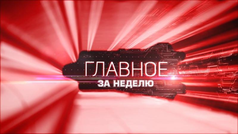 «Главное за неделю» от 17.11.2018. Новая половина парламента ДНР. Международный форум медиков