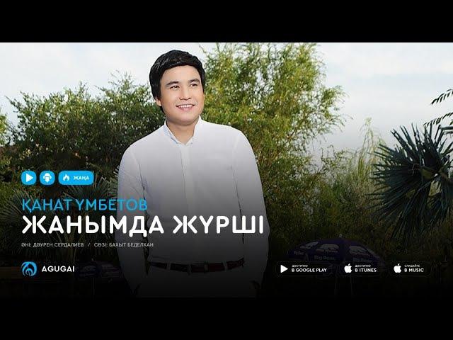 Канат Умбетов Жанымда жүрші аудио