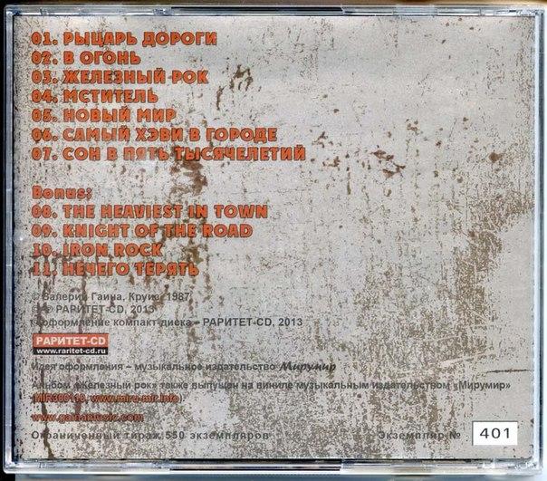 CD-релиз альбома группы КРУИЗ - Железный рок