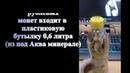 Сколько 10 рублёвых монет входит в пластиковую бутылку 0,6 литра