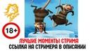 Левша и ОПОССУМЫ из Ледникового периода. ЛМС