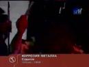 Коррозия Металла Садизм 1992