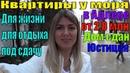 Квартиры в Адлере у моря/Недвижимость в Сочи/Новостройки Сочи/ЖК Мадрид парк 2/Часть 2.