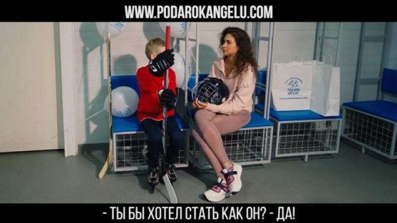 Благотворительный фонд «Подарок ангелу» -  Алекасандр Овечкин