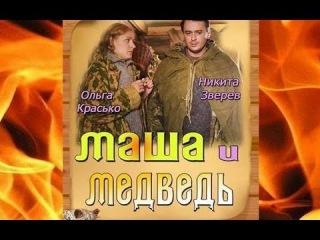 Медведь и Маша (2013) Смотреть фильм онлайн: Мелодрама