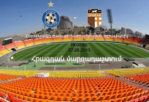 Кубок Армении. Вход на финальный поединок «Пюник» - «Ширак» будет свободным