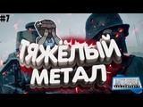 #7 Прохождение Battlefild Bad Company 2 Тяжёлый метал