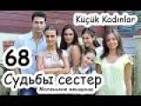 Сериал Судьбы сестер / Маленькие женщины / Küçük Kadınlar 68 серия смотреть онлайн
