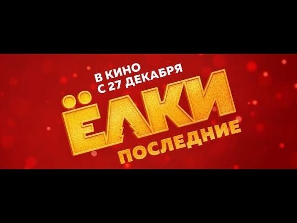 Ёлки Последние - Премьера тизера - В кино с 27 декабря!