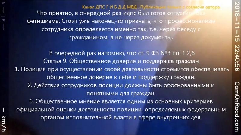 15 11 2018 г. ДПС Йошкар-Ола. ИДПС Сергеев