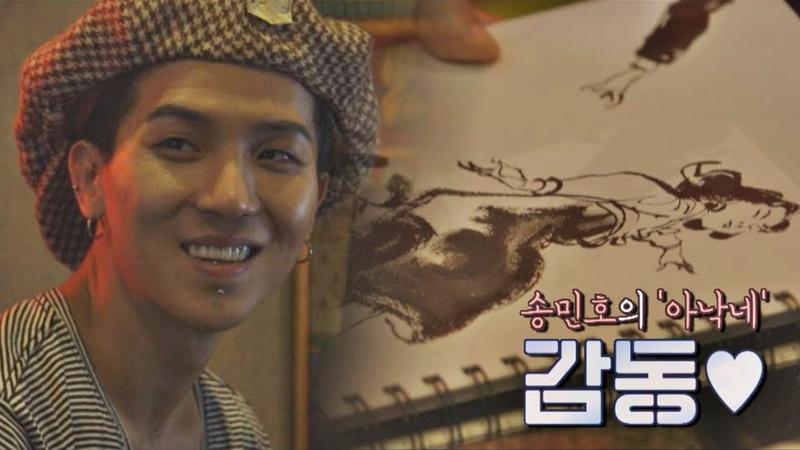 [단독공개] 송민호(Song Min-ho)의 신곡 '아낙네'♪ 감상한 미유(!) 거침없이 드로잉~♥ 인간지능-가장 완벽한 A.I 2회