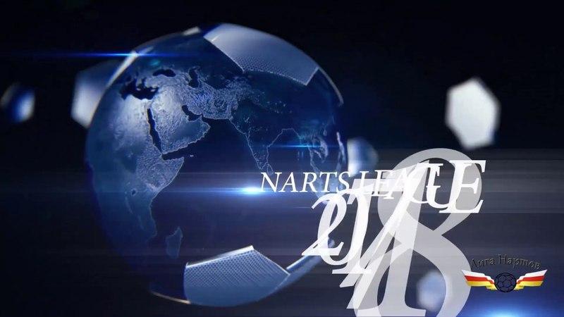 Лига Нартов 2017/18. 25-й тур. Осетинка - Аякс