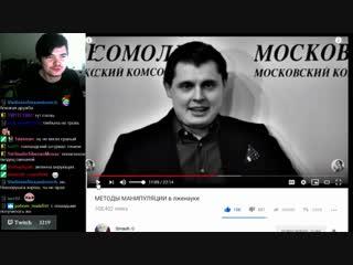 Маргинал смотрит видео TrashSmash про Понасенкова, Невзорова и лженауку