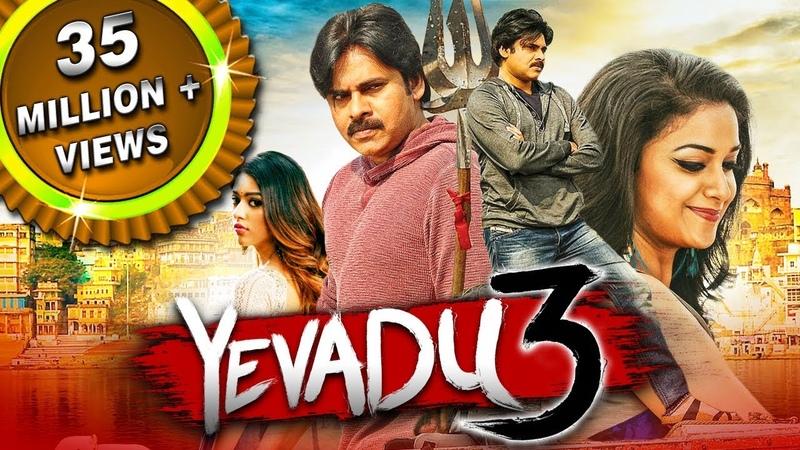 Yevadu 3 (Agnyaathavaasi) 2018 New Released Hindi Dubbed Full Movie   Pawan Kalyan, Keerthy Suresh