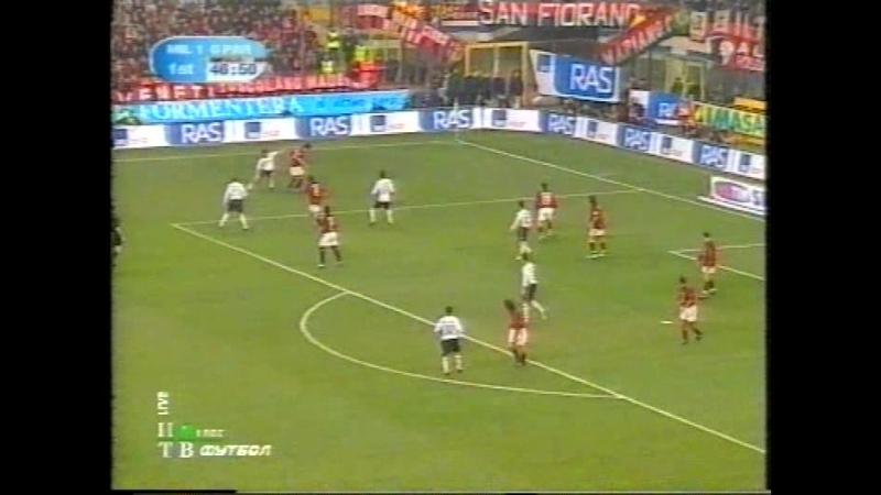 чемпионат италии 2003/2004, 26-й тур, Милан - Парма, нтв