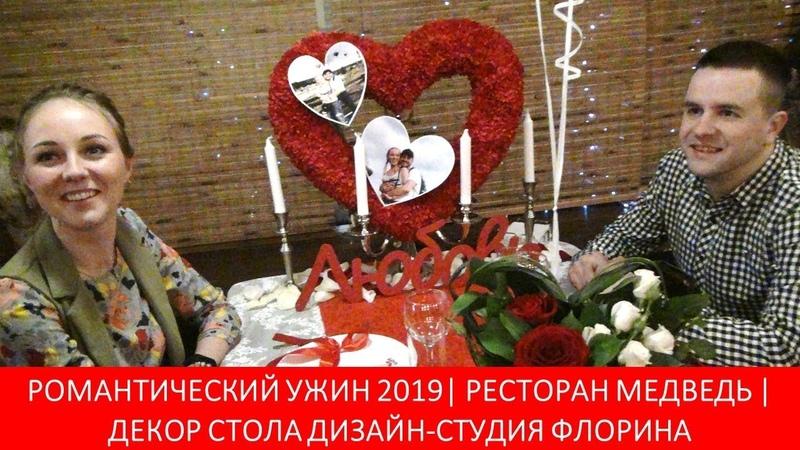 РОМАНТИЧНАЯ ПАРА 2019 РЕСТОРАН МЕДВЕДЬ ДЕКОР СТОЛА ОТ ФЛОРИНЫ
