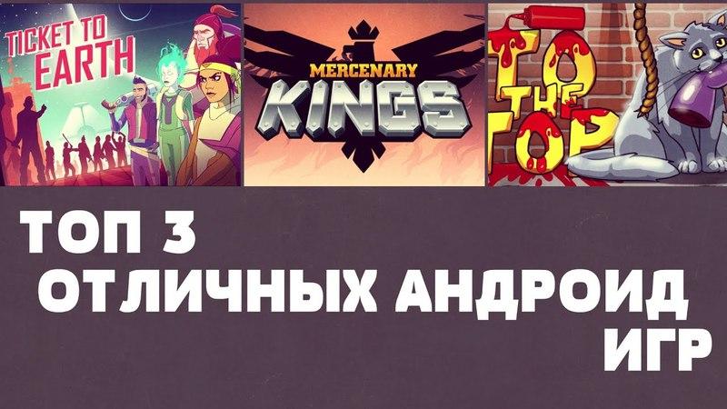 ТОП 3 ОТЛИЧНЫХ ИГР НА АНДРОИД №64 (TOP ANDROID GAMES)