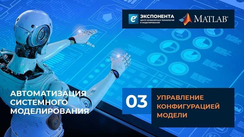 Автоматизация системного моделирования 03 Управление конфигурацией модели