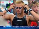 Рыбинский спортсмен стал призером Чемпионата Европы по плаванию