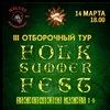 III Отборочный тур FOLK SUMMER FEST