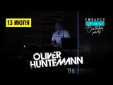 13 июля ролик 2 - Oliver huntemann