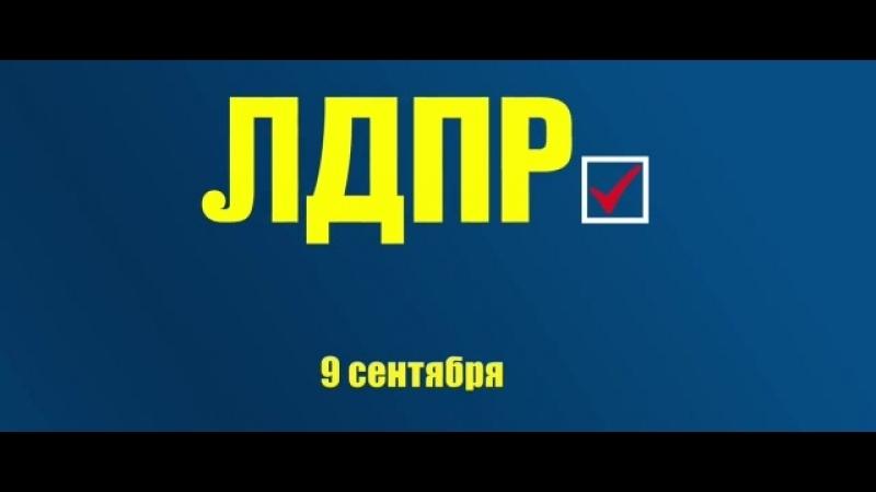 ЛДПР Смоленск. Не врать и не бояться.
